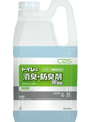 トイレの防臭・消臭剤