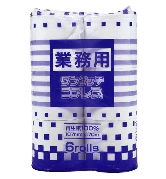 トイレットペーパー 業務用コアレス170m(6R×8P)