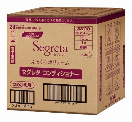 コンディショナーSegreta(セグレタ)業務用