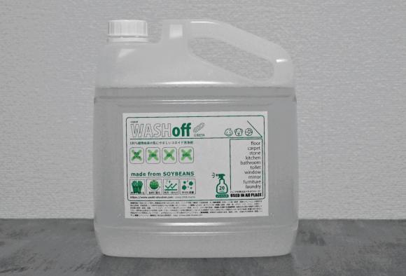 環境配慮型エコロジー洗剤 ウオッシュオフ・グリーン