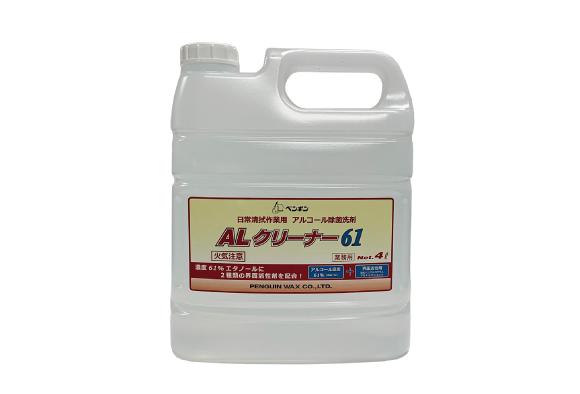 アルコール含有洗浄剤 ALクリーナー61