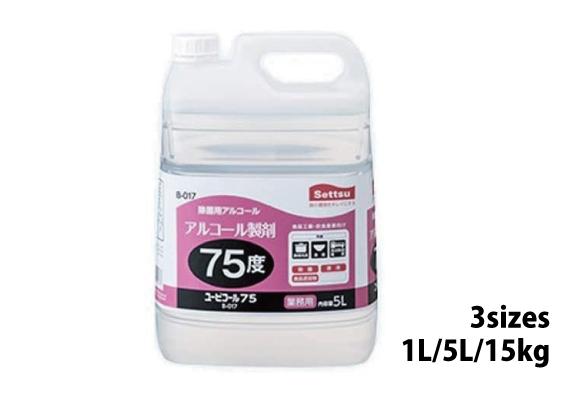 除菌アルコール製剤 ユービコール75