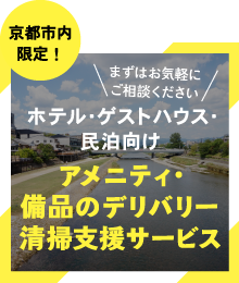 京都市内限定 ホテル・ゲストハウス・民泊向け アメニティ・備品のデリバリー 清掃支援サービス