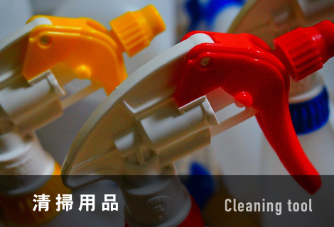 清掃用品 Cleaningtool