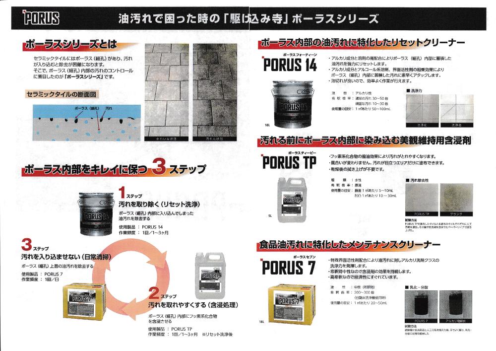 セラミック管理 ポーラス7/ポーラスTP/ポーラス14