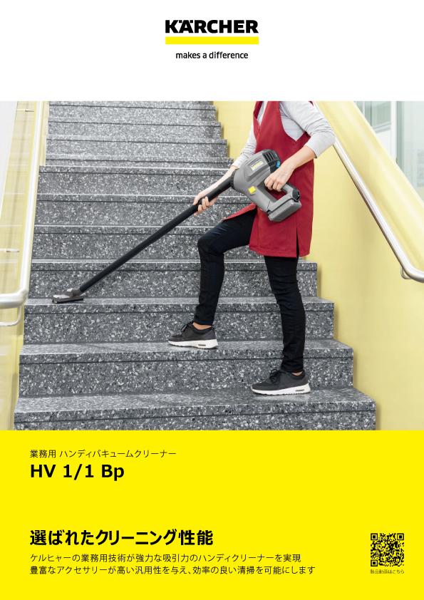 ハンディバキュームクリーナー HV1/1Bp