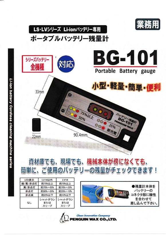 ポータブルバッテリー残量計BG-101