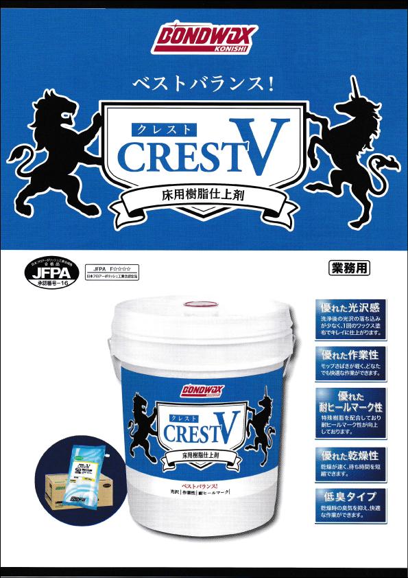 床用樹脂仕上在 クレストV