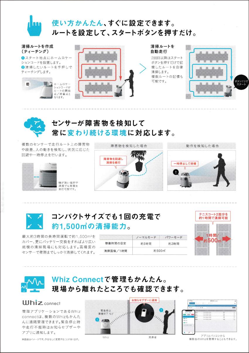 AI清掃ロボット Whiz
