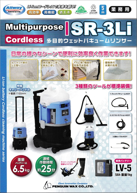 コードレス多目的ウェットバキュームリンサー「SR-3Li」