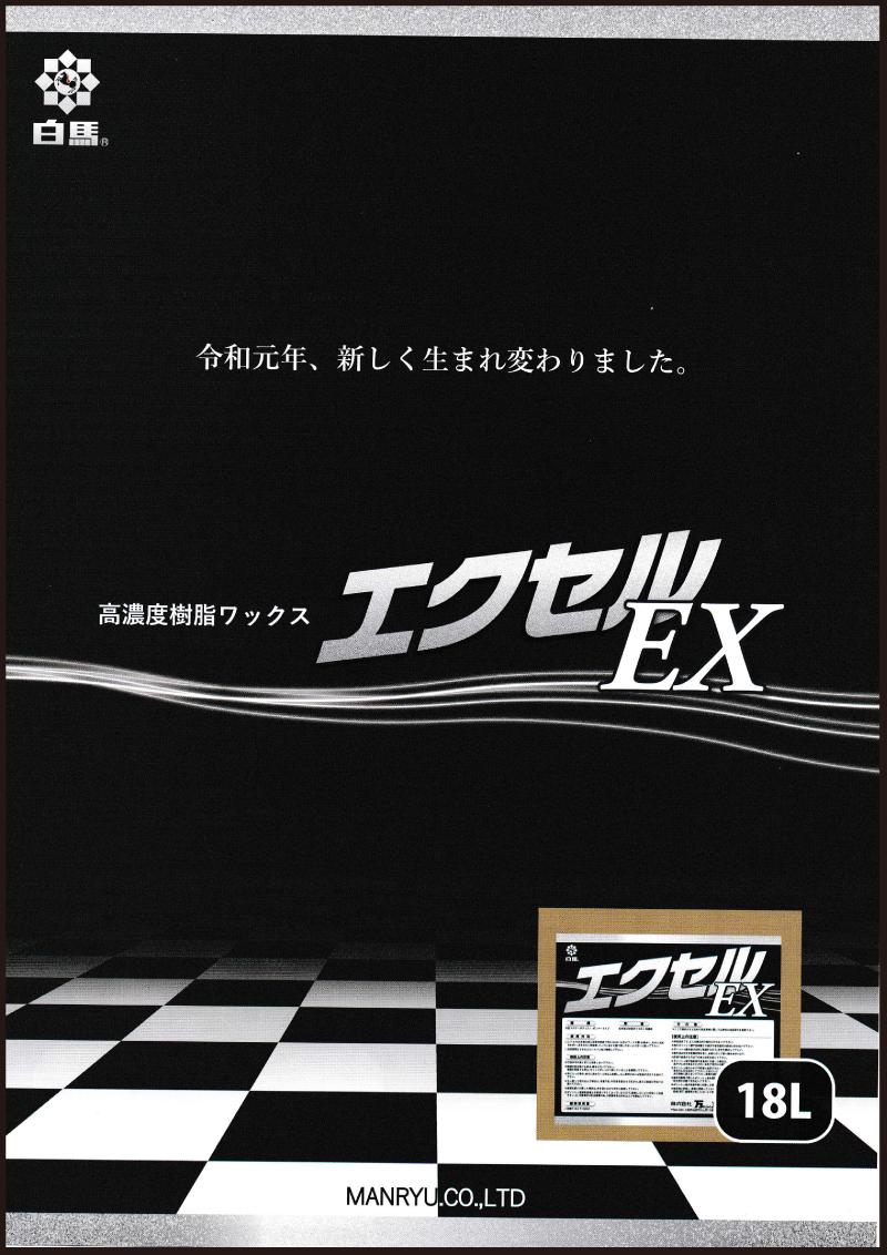 高濃度樹脂ワックス エクセルEX