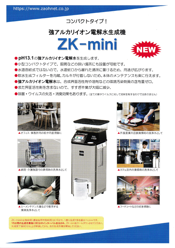 強アルカリイオン電解水生成機 ZK-mini