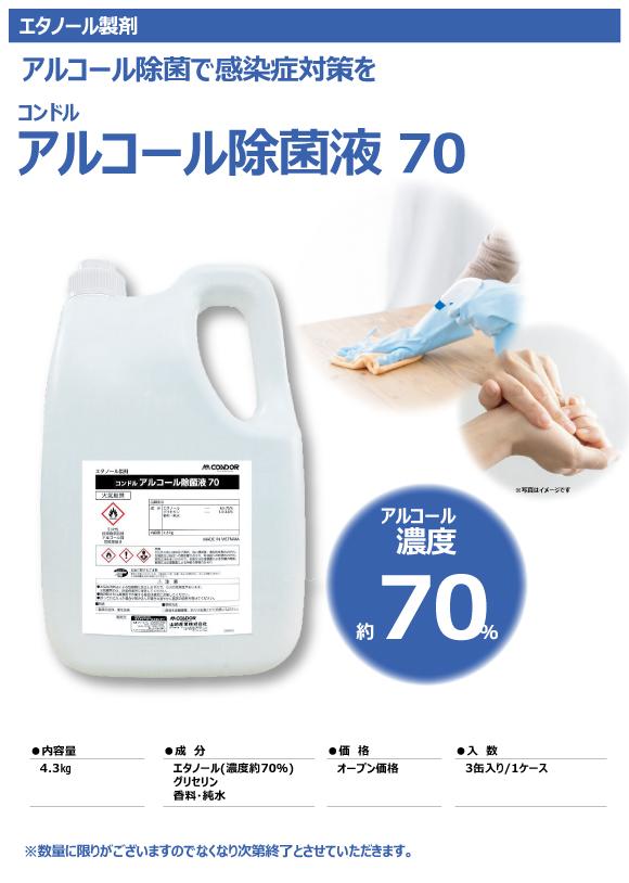 アルコール除菌液70
