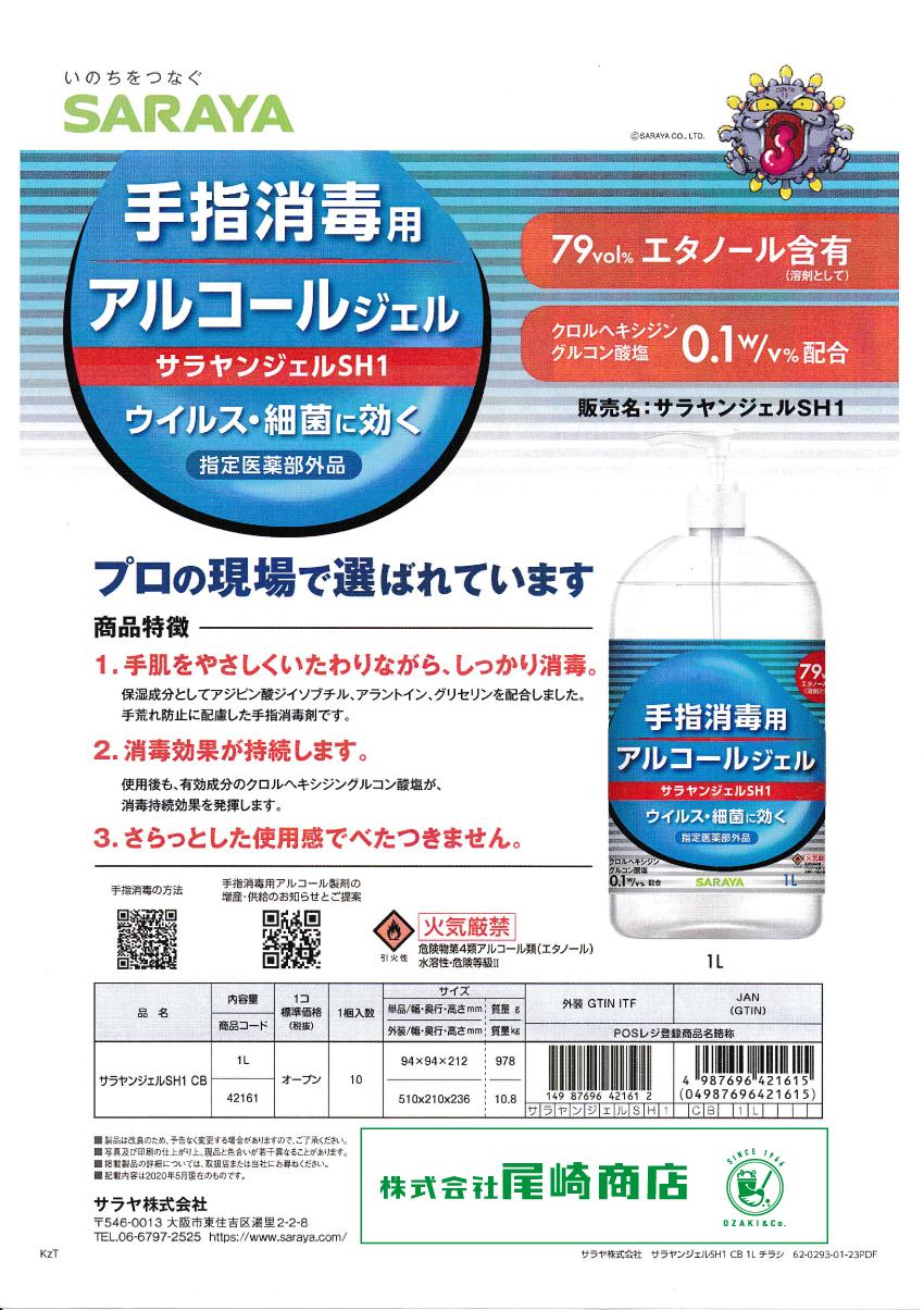 手指消毒用アルコールジェル  サラヤンジェルSH-1