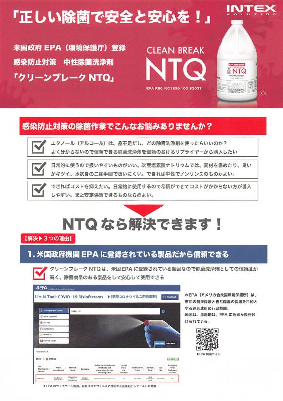 中性除菌洗浄剤 クリーンブレークNTQ
