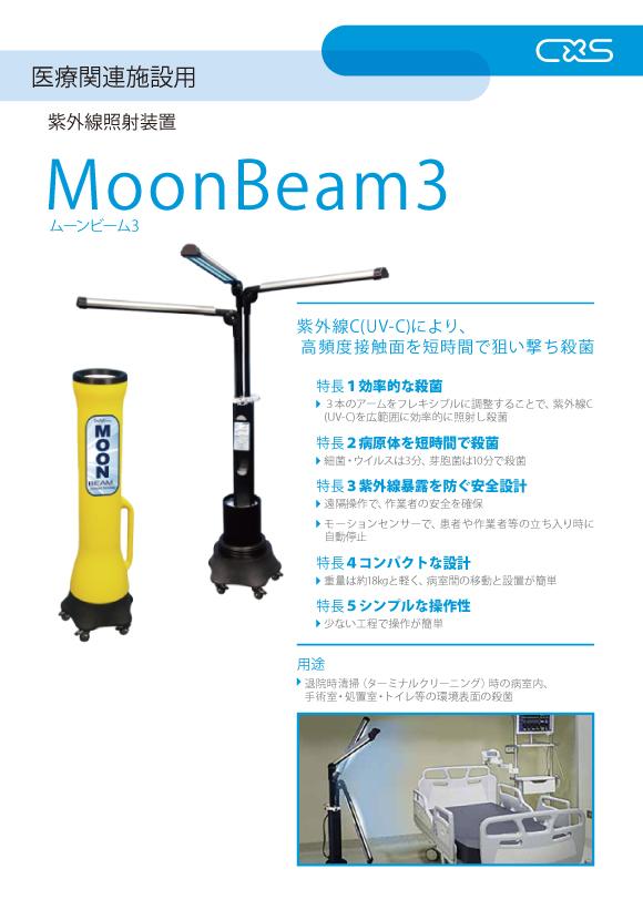 紫外線照射装置 MoonBeam3