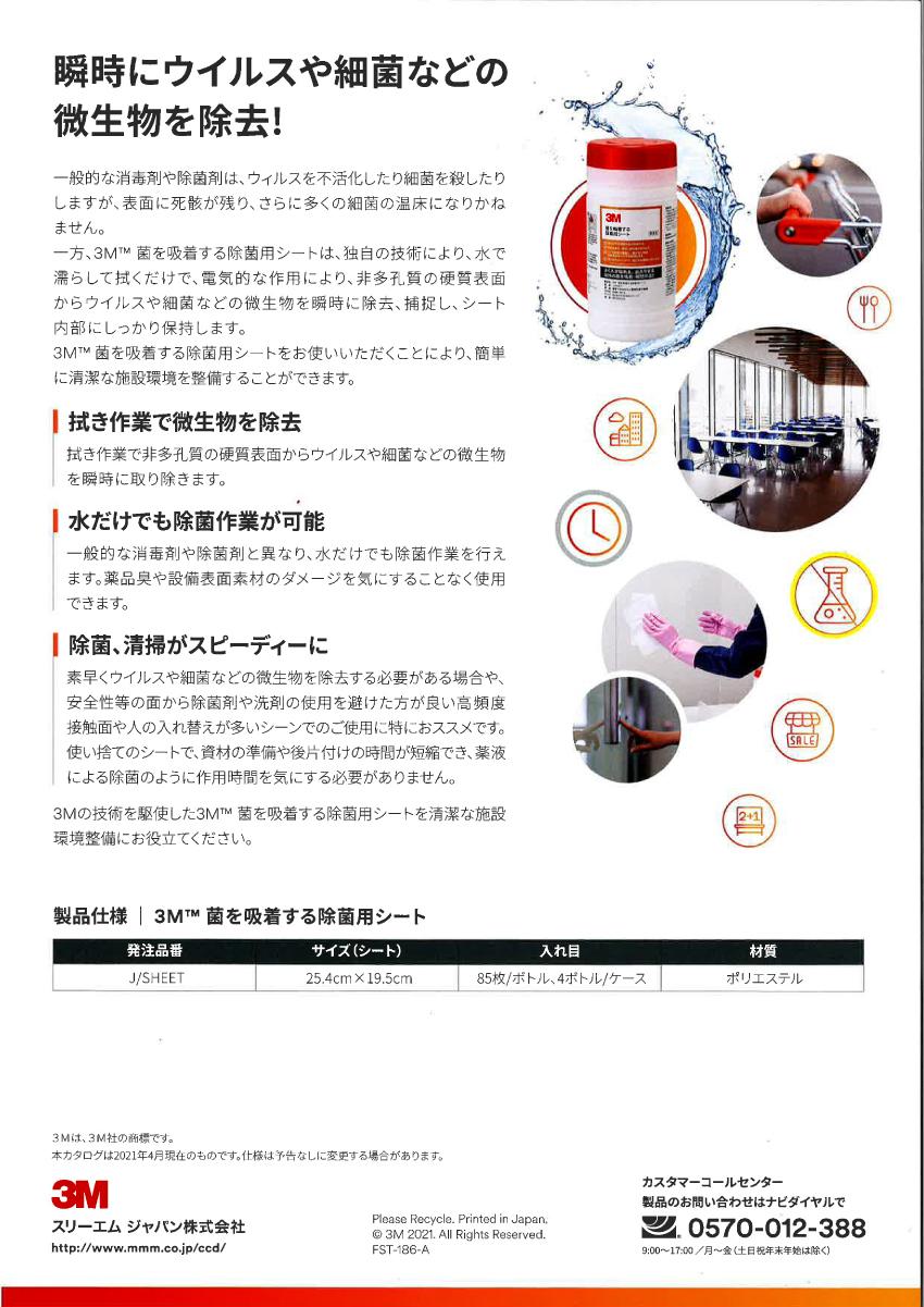 菌を吸着する除菌用シート