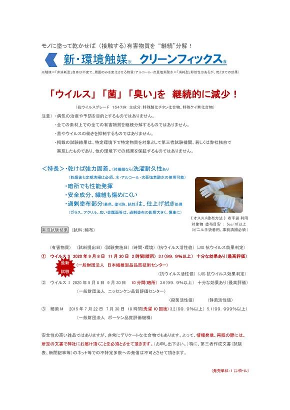 新環境触媒・抗ウィルスコーティング剤  クリーンフィックス