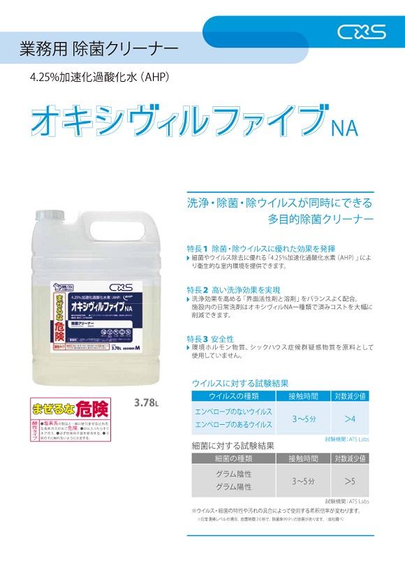 4.25%加速化過酸化水 オキシヴィルファイブNA