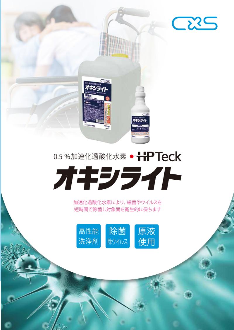 0.5%加速化過酸化水素 オキシライト
