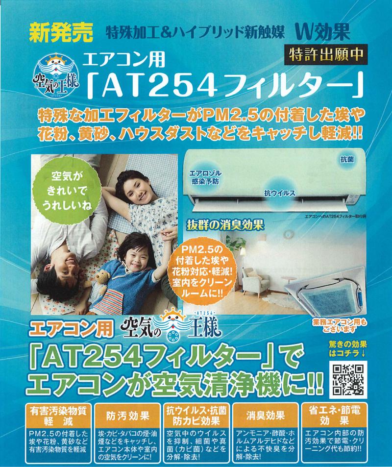 業務用・家庭用エアコン用  AT254フィルター