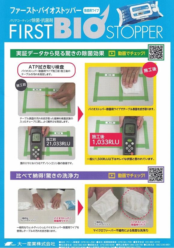 除菌・抗菌用ウェットシート ファーストバイオストッパー