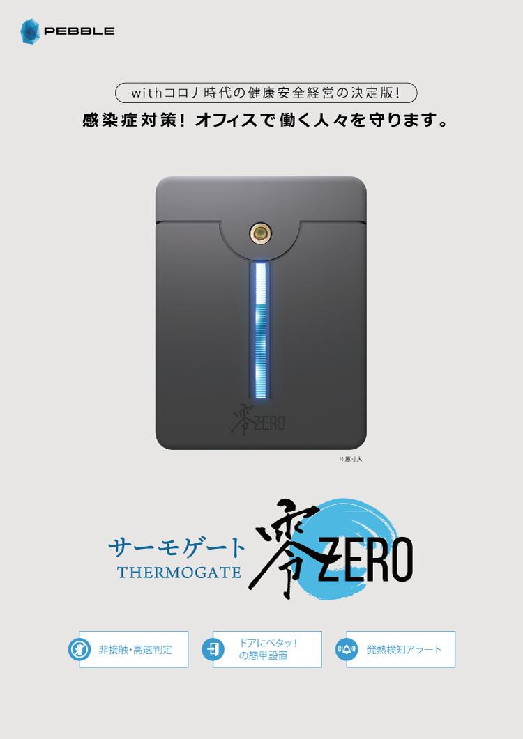 非接触タイプ発熱検知器 サーモゲート零ZERO