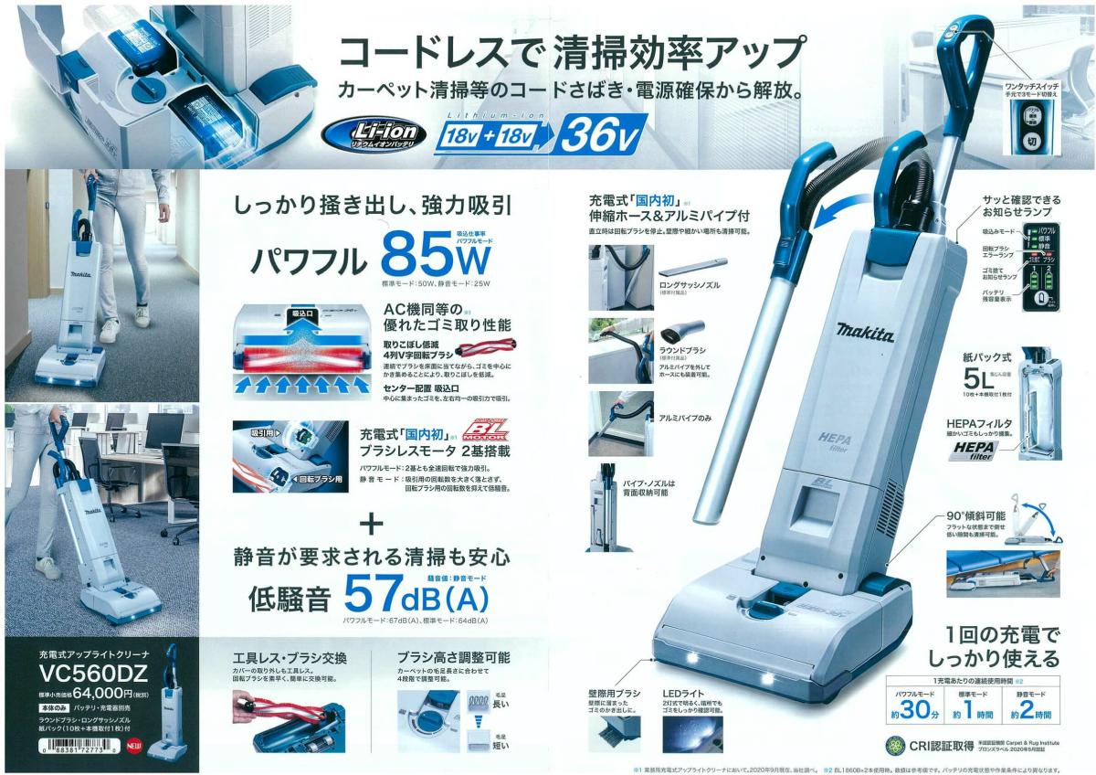 充電式アップライトクリーナーVC560DZ