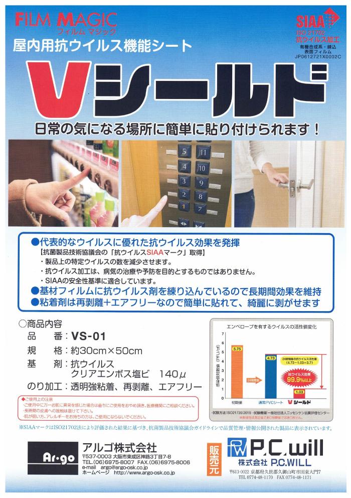 屋内用抗ウィルス機能シート Vシールド