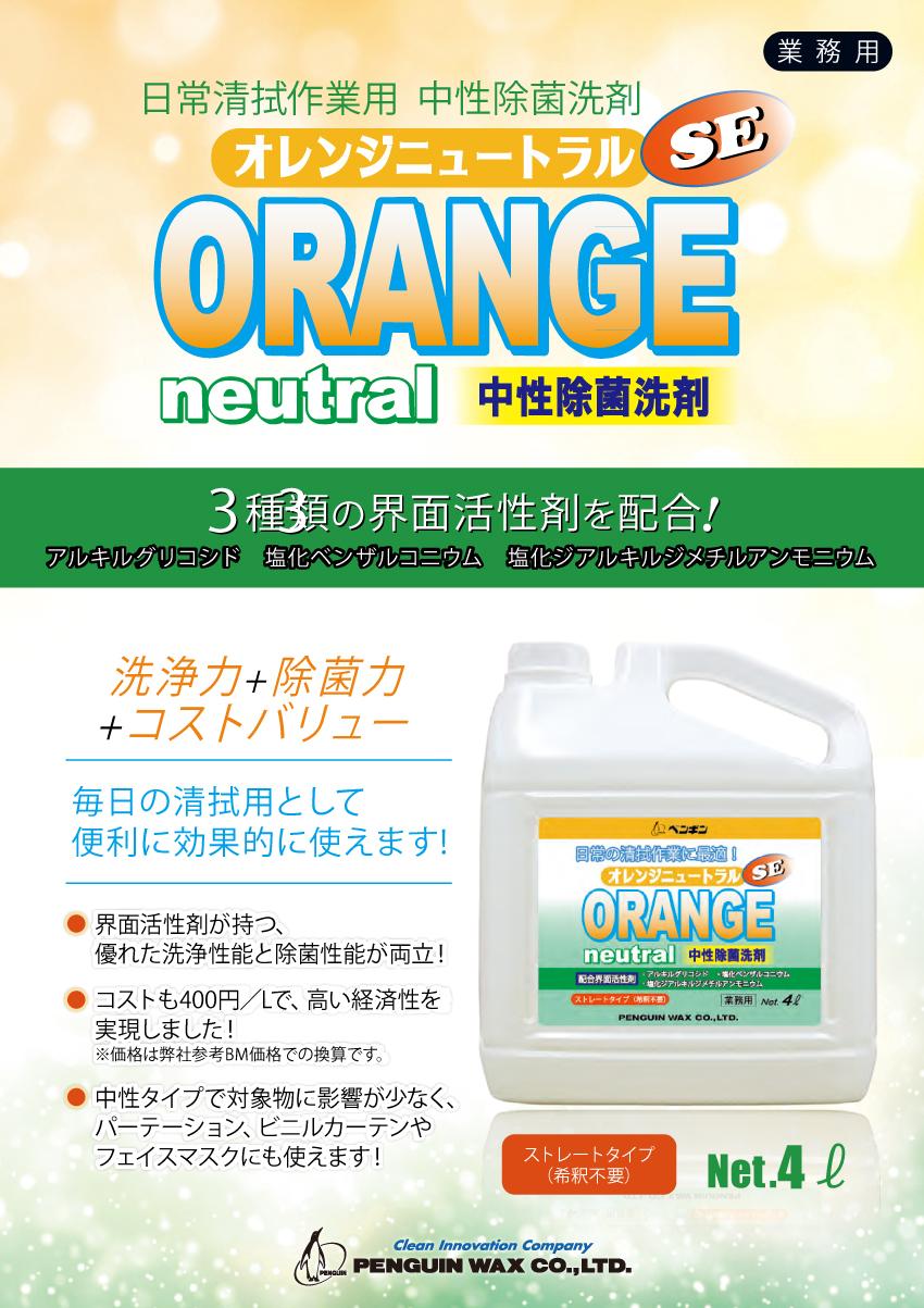 中性除菌洗剤 オレンジニュートリノSE