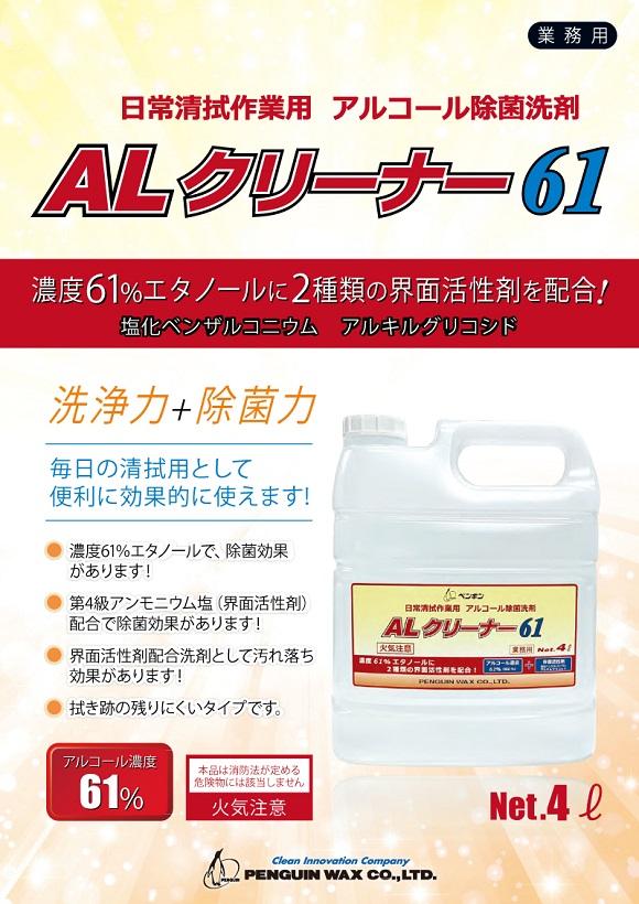 アルコール除菌洗剤 ALクリーナー61