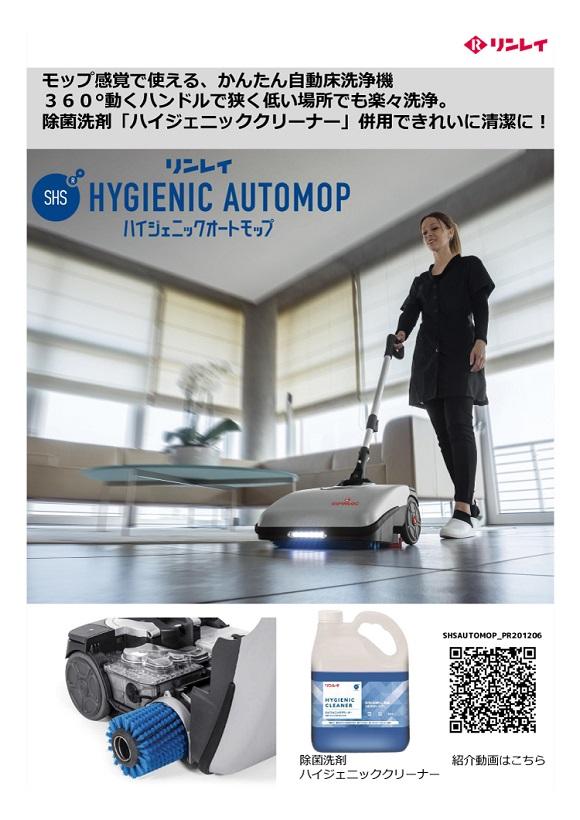 小型自動床洗浄機 ハイジェニックオートモップ