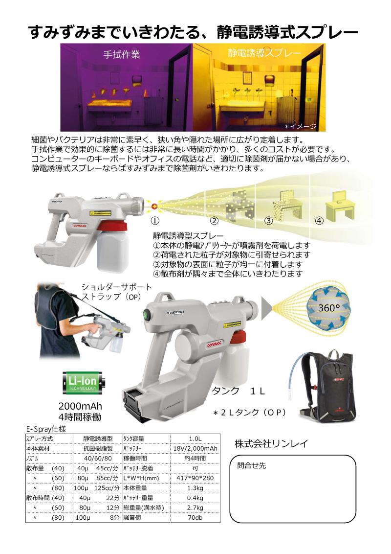 静電誘導式ガン型スプレー e-spray