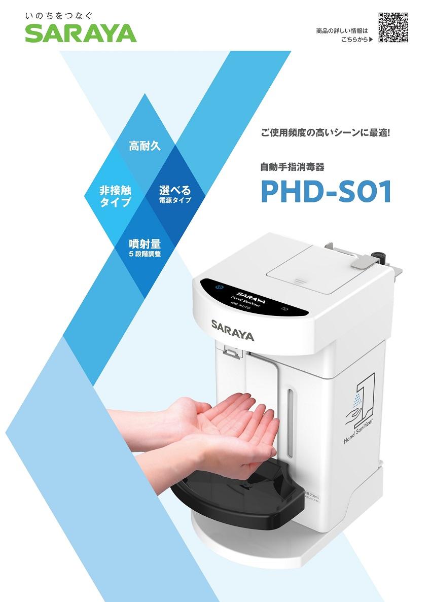 自動手指消毒器 PHD-S01