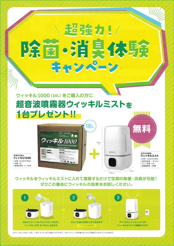 超強力消臭!「除菌・消臭体験キャンペーン」