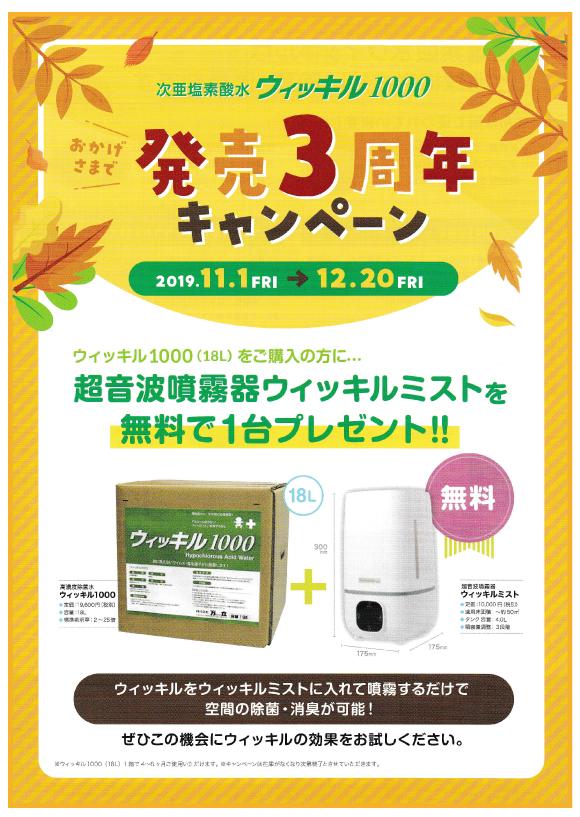 超音波噴霧器で空間除菌・消臭!「ウィッキルミスト」発売3周年キャンペーン