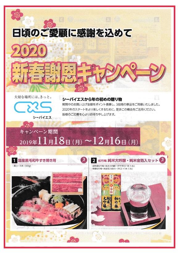 CXS社:2020年新春謝恩キャンペーン