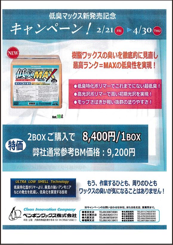 ペンギンワックス社:低臭マックス新発売記念キャンペーン。