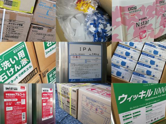 衛生管理用品の在庫・入荷状況についてのお知らせ(5/11)。