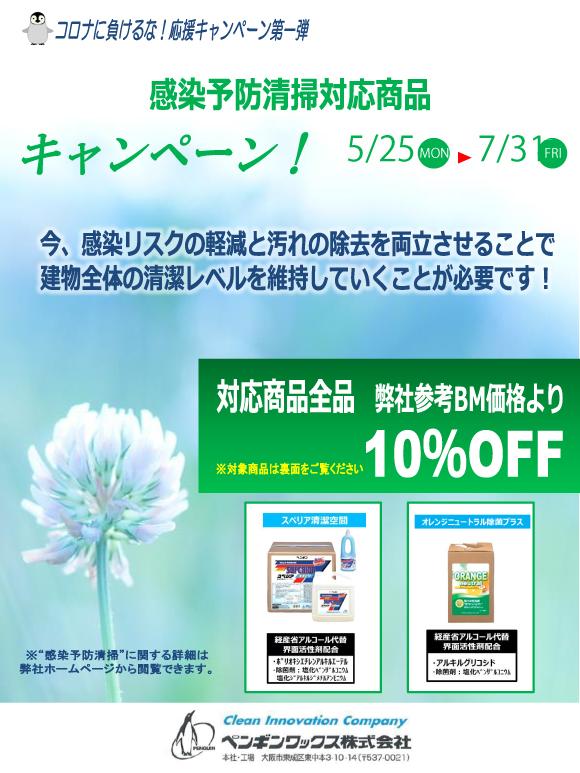 ペンギンワックス社 「感染予防清掃対応商品10%OFFキャンペーン!」