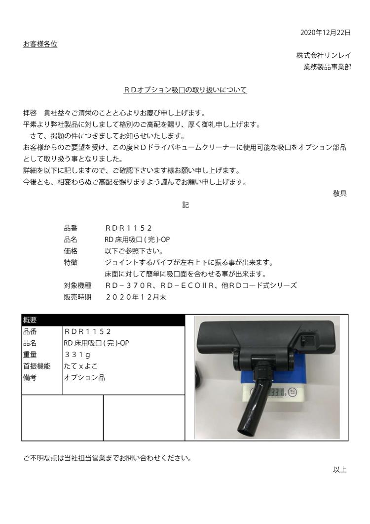 リンレイ社 「ドライバキュームRDシリーズ」オプション床ノズル、取扱いのお知らせ