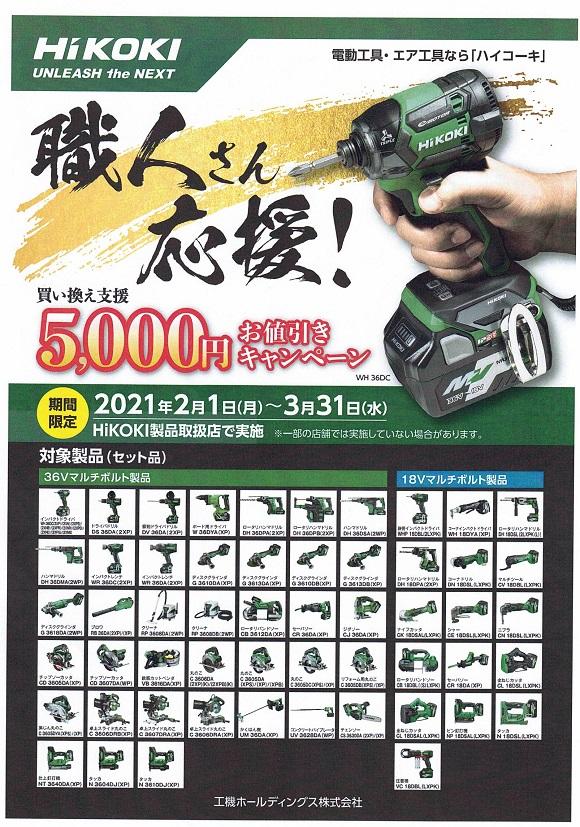 HiKOKI社「職人さん応援‼5000円お値引キャンペーン」