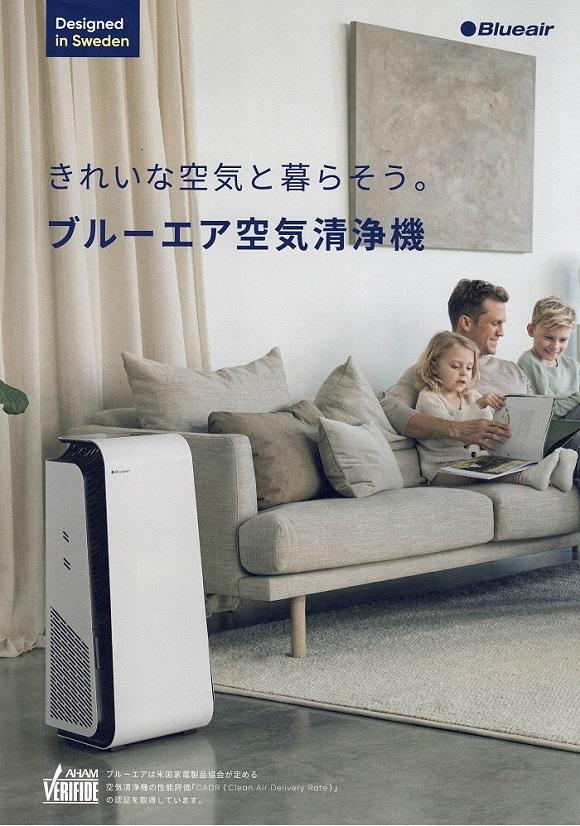 『Blueair 空気清浄機』の取り扱いを始めました。-Designed in Sweden-