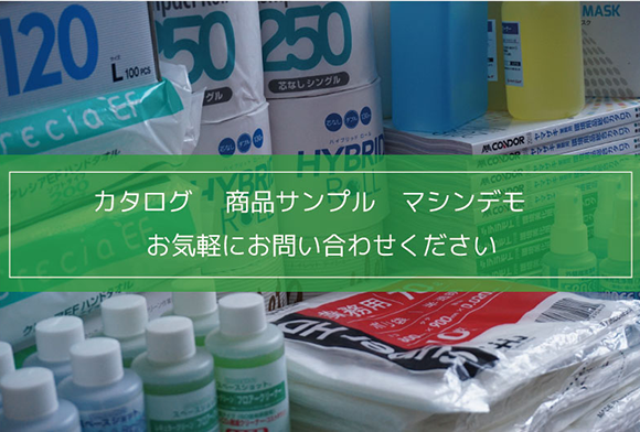 お見積り・商品サンプル・カタログ について。