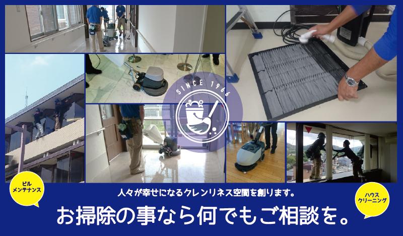 当社の清掃サービス。