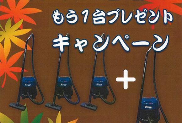 """コードレス掃除機""""プラス1台""""キャンペーン【CXS】"""