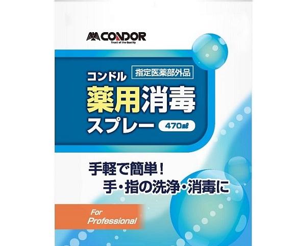 手指用薬用消毒剤スプレー、新製品発売のお知らせ。