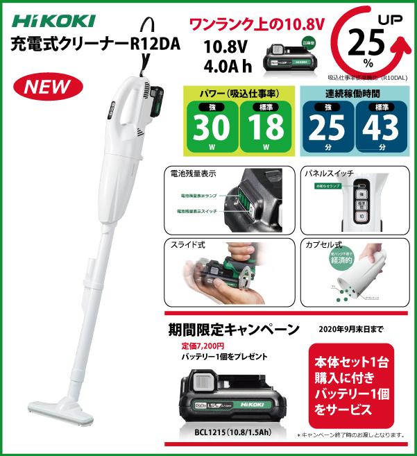 HI-KOKI社 「コードレスクリーナー バッテリー無料キャンペーン‼」