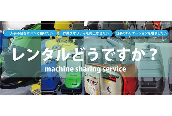 清掃機器のレンタルサービスをご利用ください。