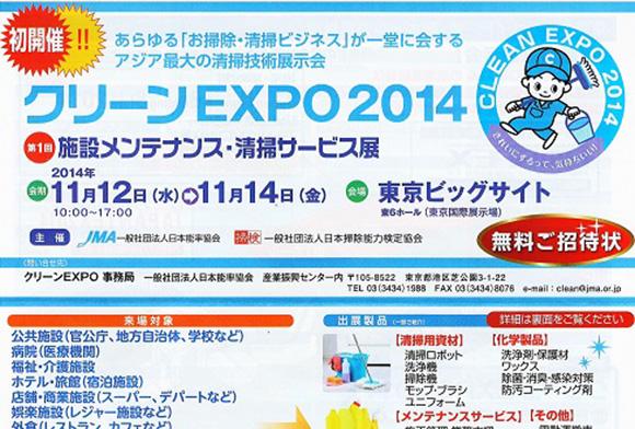 「クリーンEXPO 2014」 開催のお知らせ